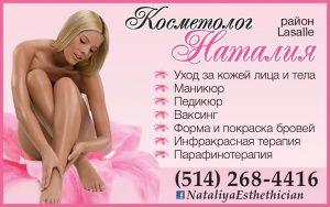 Nataliya Potomkina