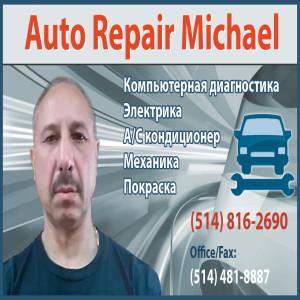 Auto Repair Michael